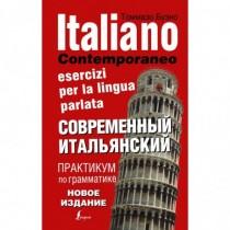 Современный  итальянский....