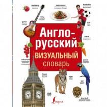 Англо-русский  визуальный...