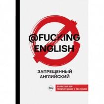Запрещенный  английский...