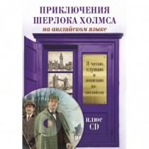 Приключения  Шерлока...