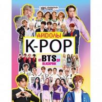 K-POP.  Айдолы  от  BTS  до...