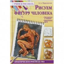 Рисуем  фигуру  человека