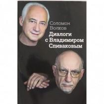 Диалоги  с  Владимиром...
