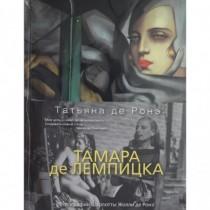 Тамара  де  Лемпицка