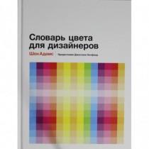 Словарь  цвета  для...