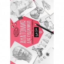 Анатомия  для  художников....