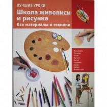 Школа  живописи  и...