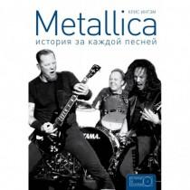 Metallica:  история  за...
