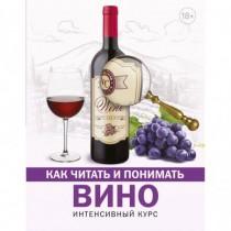 Как  читать  и  понимать  вино