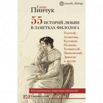 55  историй  любви  в...