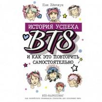 BTS:  история  успеха...