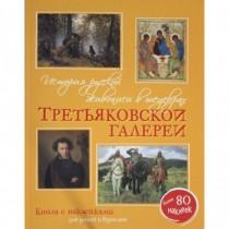 История  русской  живописи...