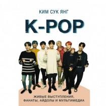 K-POP.  Живые  выступления,...