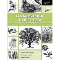 Ботанические  портреты....