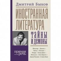 Иностранная  литература:...