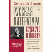 Дмитрий  Быков:  Русская...
