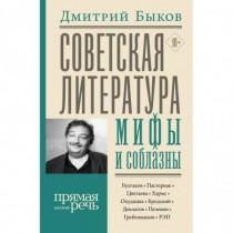 Советская  литература:...