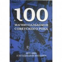 100 магнитоальбомов...