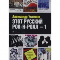 Этот русский рок-н-ролл -1