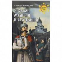 Ярослав Мудрый и его тайны