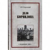 Дело Корнилова (12+)