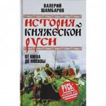История княжеской Руси. От...