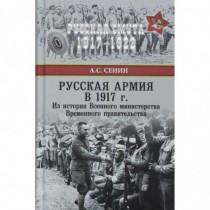 Русская армия в 1917 г. Из...