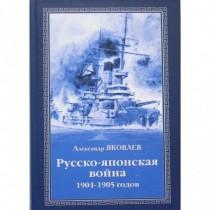 Русско-японская война 1904...