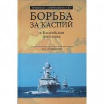 Борьба за Каспий и...