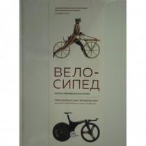 Велосипед. Иллюстрированная...