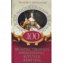 100 величественных...