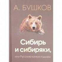 Сибирь и сибиряки, или...