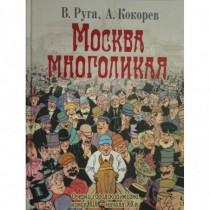 Москва многоликая. / Руга,...