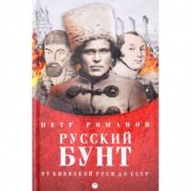 Русский бунт. От киевской...