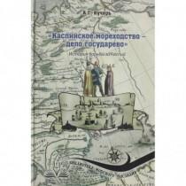Каспийское мореходство-дело...