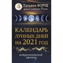 Календарь лунных дней на...