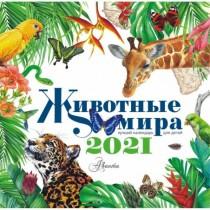 Календарь Животные мира 2021