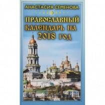 Православный календарь на...