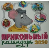 ПРИКОЛЬНЫЙ КАЛЕНДАРЬ 2020