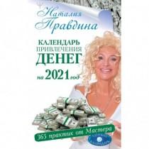 Календарь привлечения денег...
