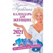 Календарь для женщин на...