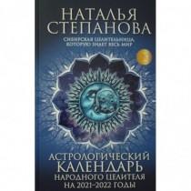 Астрологический календарь...