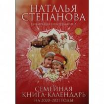 Семейная книга-календарь на...