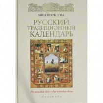 Русский традиционный...