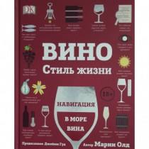 Олд М. Вино. Стиль жизни