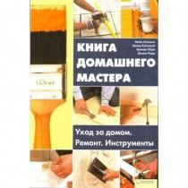 Книга домашнего мастера....