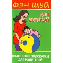 Фэн Шуй для детской:...