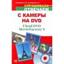 С камеры на DVD.