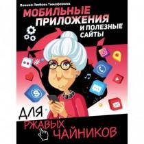 Мобильные приложения и...