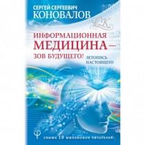 Информационная медицина -...